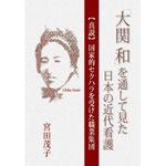装丁・表紙イラスト・編集・DTP(全ページ担当)