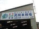 工場に掲げている看板です。