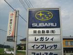 損保ジャパン代理店・スバルのフレンド店としても認定されております