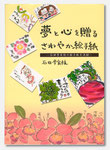作品集の本-石田季実枝の絵手紙交流録-