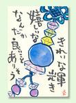 ストラップのプレゼントのお礼で絵手紙のストラップが(*^_^*)