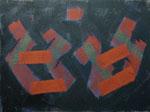 o.T., 2020 - XIII, Acryl auf Jute, 75 x 100 cm