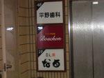 ワイン居酒屋ブションへはエレベーターでどうぞ。