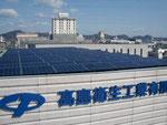高島衛生 太陽光発電システム