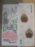 左が紀三井寺、右が春日大社のてぬぐい