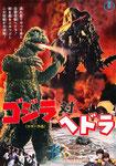 Japanisches Kinoplakat