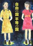 『自由の国 平等の国』著:小川仁志 D:三村恭子 ロゼッタストーン (2014)