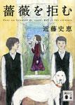 『薔薇を拒む』 著:近藤史恵 D:高柳雅人 講談社文庫 (2014)