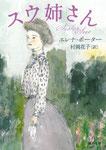 『スウ姉さん』 著:エレナ・ポーター 訳:村岡花子 D:野中深雪 河出文庫 (2014)