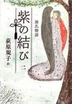 『紫の結び 二』著:荻原規子 D:中嶋香織 理論社 (2014)