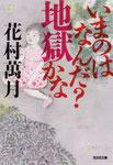 『いまのはなんだ?地獄かな』 著:花村萬月 D:泉沢光雄 光文社文庫 (2017)