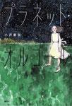『プラネット・オルゴール』著:小沢章友 D:城所潤 講談社 (2015)
