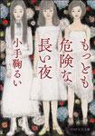 『もっとも危険な長い夜』 著:小手鞠るい D:名久井直子 PHP文芸文庫 (2013)