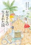 『お母さんの生まれた国』著:茂木ちあき D:中嶋香織 新日本出版社 (2017)