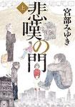 『悲嘆の門 上』 著:宮部みゆき D:岡孝治 毎日新聞社 (2015)