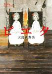 『ピエタ』 著:大島真寿美 D:池田進吾 ポプラ社 (2014)