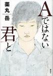 『Aではない君と』 著:薬丸岳 D:岡孝治 講談社 (2015)