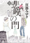 『悲嘆の門 下』 著:宮部みゆき D:岡孝治 毎日新聞社 (2015)