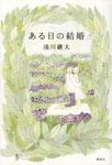 『ある日の結婚』 著:淺川継太 D:池田進吾 講談社 (2014)