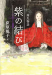 『紫の結び 三』著:荻原規子 D:中嶋香織 理論社 (2014)
