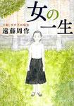 『女の一生・サチ子の場合』 著:遠藤周作 D:新潮社装幀室 新潮文庫 (2013)