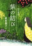 『紫の結び 一』著:荻原規子 D:中嶋香織 理論社 (2013)