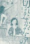 「切れなかったもの」(読み切り) 著:加藤千恵 asta* 2018年8月号 ポプラ社