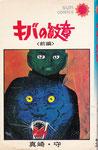キバの紋章〈前編〉/朝日ソノラマ/サンコミックス/1972.10.12