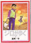 ジロがゆく①/三崎書房/NEW COMICS シリーズ〈現代まんがの挑戦①〉/1971.07.25