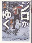 完全版・ジロがゆく②/宙出版/漢文庫シリーズ/2007.06.07