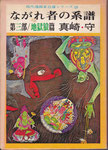 ながれ者の系譜・第三部・地獄狼篇/青林堂/現代漫画家自選シリーズ19/1973.06.27