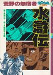 水滸伝(原作:久保田千太郎)⑤/学習研究社/GLOVAL COMICS/1980.08.25