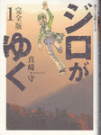 完全版・ジロがゆく①/宙出版/漢文庫シリーズ/2007.04.06