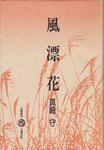風漂花/五柳書院/五柳叢書/1987.08.11