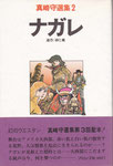 ナガレ(連作/砂と風)/ブロンズ社/真崎守選集2/1978.01.20