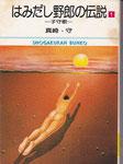 はみだし野郎の伝説①子守唄/小学館/小学館文庫/1976.08.20