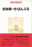 初体験・せくさんぶる/ブロンズ社/真崎守選集18/1979.02.10
