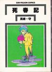 死春記/朝日ソノラマ/サンミリオンコミクス/1979.02.28