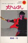 丈八しぐれ(原作:笹沢左保/朝日ソノラマ/サンコミックス/1972.08.07