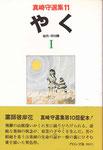 やく(原作:草川隆)Ⅰ/ブロンズ社/真崎守選集11/1978.08.30