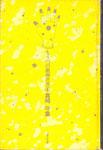 共犯幻想(原作:斎藤次郎)下巻/ブロンズ社/もうひとつの劇画世界④真崎守集/1974.07.30