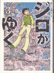 完全版・ジロがゆく③/宙出版/漢文庫シリーズ/2007.11.01