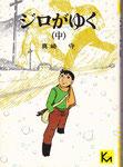ジロがゆく〈中〉/講談社/講談社漫画文庫/1976.12.24