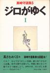ジロがゆくⅠ/ブロンズ社/真崎守選集5/1979.04.20