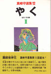 やく(原作:草川隆)Ⅱ/ブロンズ社/真崎守選集12/1978.09.26