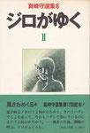ジロがゆくⅡ/ブロンズ社/真崎守選集6/1979.06.05