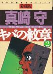 キバの紋章②/さくら出版/さくらコミックス愛蔵版/1999.08.09