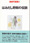 はみだし野郎の伝説/ブロンズ社/真崎守選集4/1978.11.22