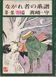ながれ者の系譜・第一部・股旅篇/青林堂/現代漫画家自選シリーズ16/1973.02.10