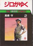 ジロがゆく②/朝日ソノラマ/サンワイドコミックス/1987.01.20